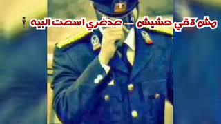 مهرجان . الظابط ابو نجمه (شغلتي هتطول)غناء شواحه /حوده الچوكر /حلقولو