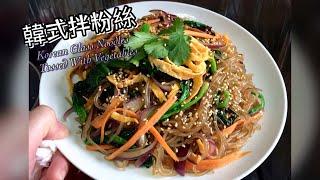 韓式拌粉絲 QQ彈牙 Korean Glass Noodles Tossed With Vegetables 簡單做法 碟頭飯系列????