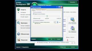 «Веб - Антивирус» KAV 2009 (9/17)