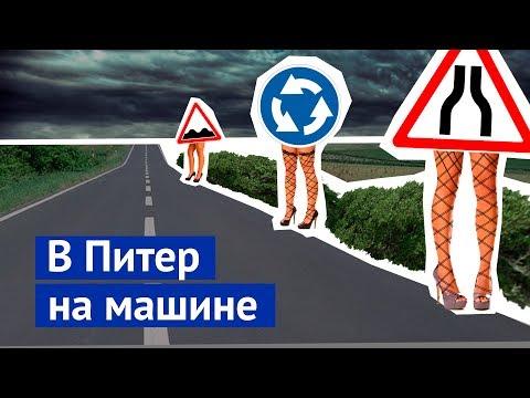 В Питер на машине: российские дороги и проститутки
