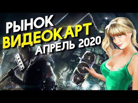Рынок видеокарт' апрель 2020