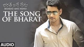 The Song Of Bharat Full Song    Bharat Ane Nenu Songs    Mahesh Babu, Kiara Advani, Devi Sri Prasad