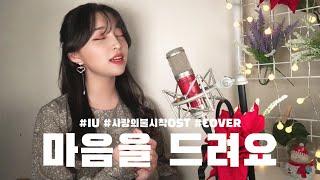 음색보장_아이유(IU) - 마음을 드려요(사랑의 불시착 OST) [Cover by POIN]