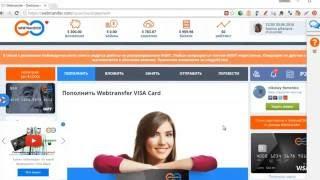 Пополнение карты Webtransfer VISA с кошелька QIWI