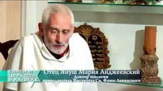 Евреи и Церковь в ХХІ веке - отвечает Отец Януш
