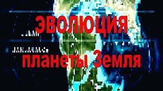 Эволюция планеты Земля!! Формирование планеты! Суперконтиненты.2. ✨