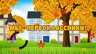 Линейка 1 сентября школа интернат 2, монтаж FullHD