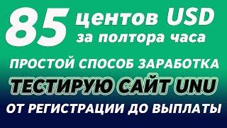 ПРОСТОЙ СПОСОБ ЗАРАБОТКА 85 ЦЕНТОВ ЗА ПОЛТОРА ЧАСА! ЗАРАБАТЫВАЮ И ВЫВОЖУ С UNU В ПРЯМОМ ЭФИРЕ!