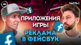 Facebook реклама игр и приложений. Реклама в инстаграм в плюс