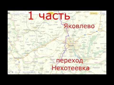 Обзор маршрута  Белгород - Москва