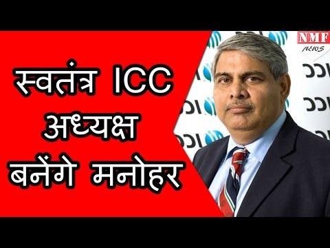 BCCI President Shashank Manohar ने दिया Resign