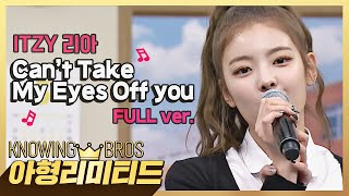 Download lagu 💎아형리미티드💎 [FULL] ITZY 리아(LIA) 'Can't Take My Eyes Off You'♪ 부르는 거 너무 청량해서 청량리역에서 내림