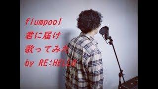 flumpoolの君に届けを歌ってみました! 毎月1曲オリジナル曲を更新しています。