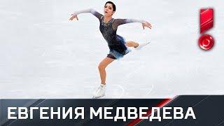 Короткая программа Евгении Медведевой. Чемпионат Европы по фигурному катанию