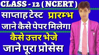 How does online test CLASS 12 NCERT 2018 - 19 in hindi  Watch now