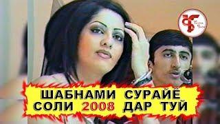 Шабнами Сурайё дар туй 11 cол пеш \СОЛИ 2008