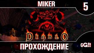 Diablo I HD Mod с Майкером 5 часть Конец Челенджа