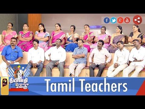 Neeyindri Amayathu Ulagu: Tamil Teachers | 14/05/2017 | Puthiya Thalaimurai TV