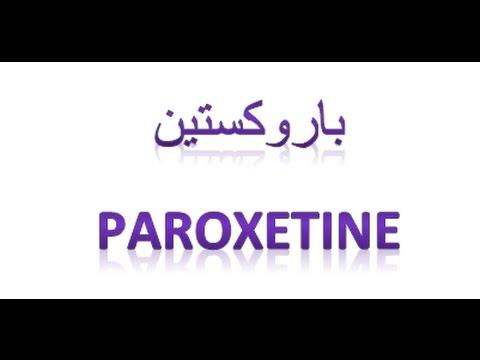 دواء باروكسيتين لعلاج الاكتئاب والقلق والوسواس القهري Youtube