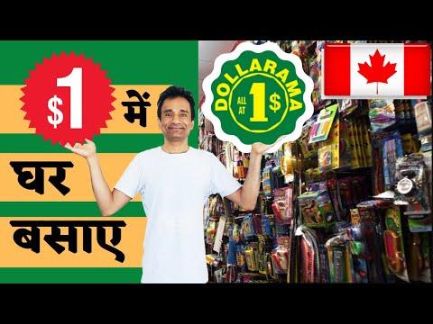 Canada हर एक माल $ 1   DOLLAR STORE Shopping For Student   DOLLARAMA
