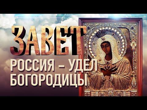 РОССИЯ – УДЕЛ БОГОРОДИЦЫ