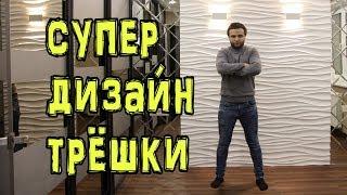 Супер Дизайн Квартиры в Новостройке 2020! Обзор Интерьера 80 кв.м и Стоимость Ремонта  в Москве!