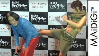 俳優の真剣佑さんと格闘家のRENAさん、お笑いタレントの永野さんが4月14日、東京都内で行われた映画「ジャック・リーチャー NEVER GO BACK」のブルーレイ&DVDの ...