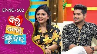 Dil Dosti Music Ep 502 | Niharika | Rajesh | Celeb Chat Show | Tarang Music