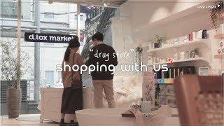 Sub) 코지커플이 드럭스토어에서 쇼핑하는 법? (에코…