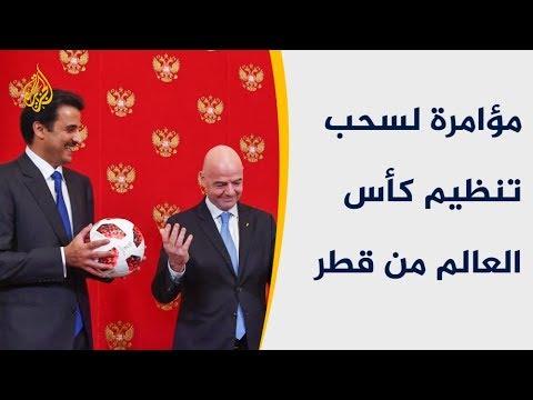محاولات لتقويض استضافة قطر لمونديال 2022  - 00:54-2019 / 2 / 11