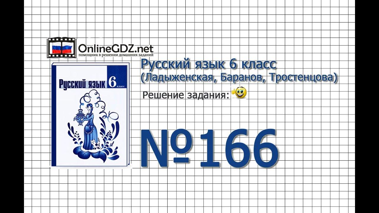 гдз по финскому языку 6 класс
