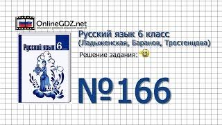 задание  166  Русский язык 6 класс (Ладыженская, Баранов, Тростенцова)