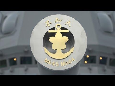 【護衛艦「しらぬい」(DD120)の引渡式・自衛艦旗授与式】