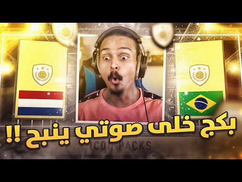 الحلقه الاخيره من الحظ القووووووي  🔥😭 || FIFA21