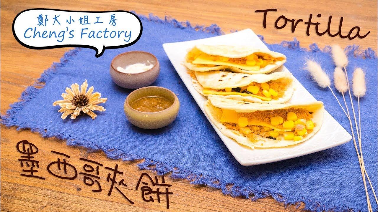 墨西哥夾餅Tortilla【by 鄭大小姐工房 】 - YouTube