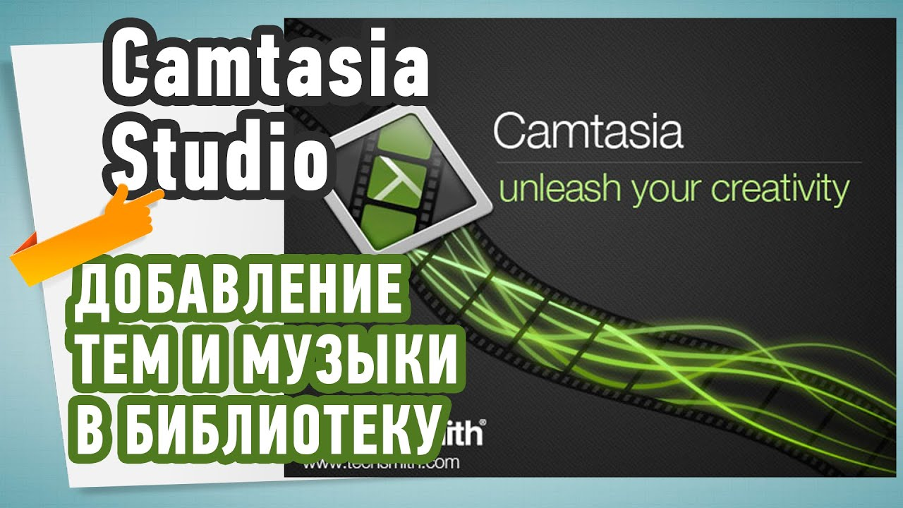 Библиотеку из camtasia studio