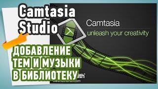 Добавление тем и музыки в библиотеку Camtasia Studio(Добавление тем и музыки в библиотеку Camtasia Studio В данном видео я показываю, как добавить темы и музыку в библи..., 2016-02-21T18:05:06.000Z)