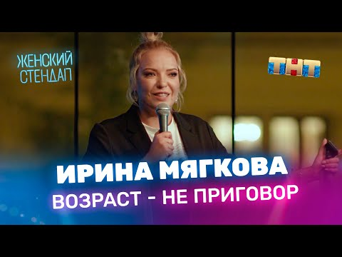 """""""Женский Стендап"""": Ирина Мягкова - возраст - не приговор"""