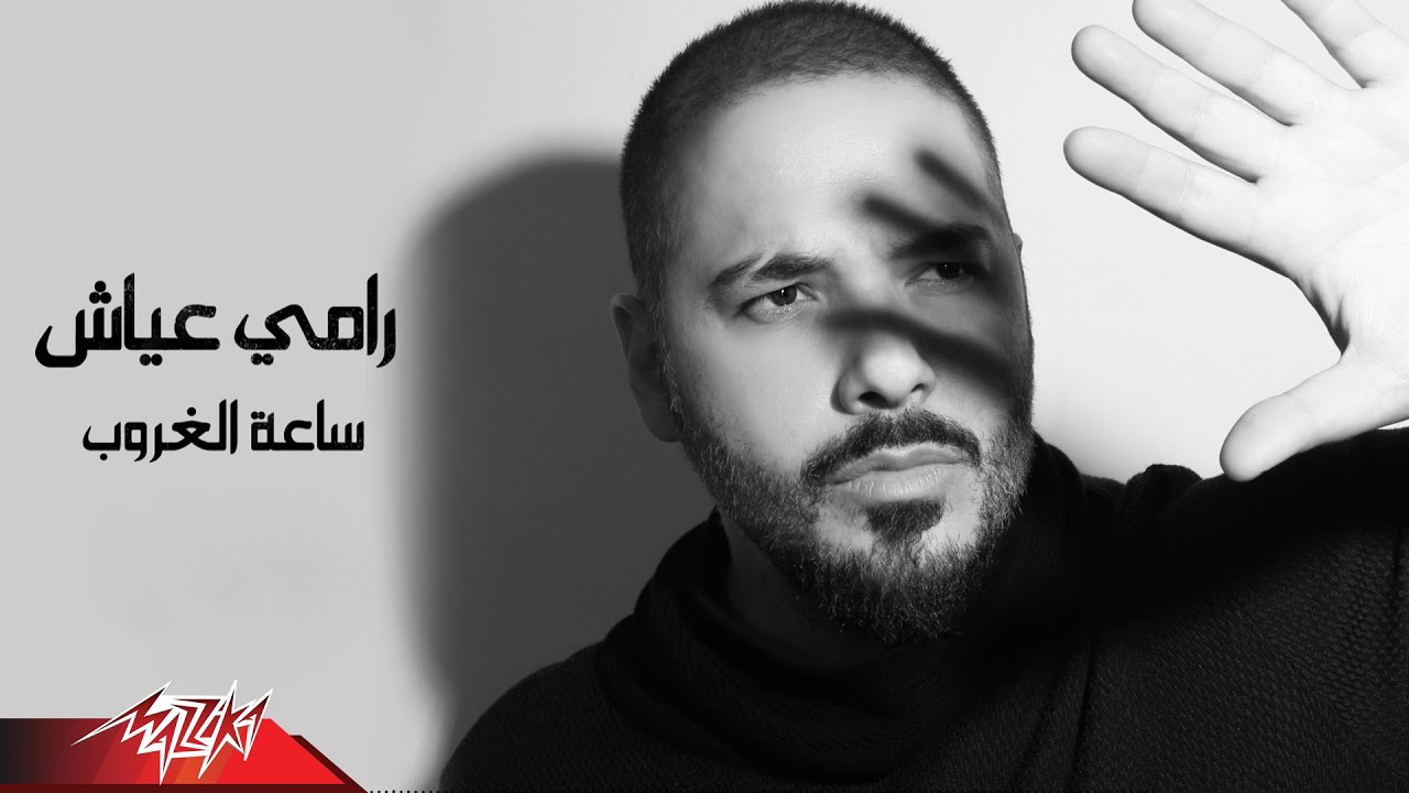 Ramy Ayach - Saiet El Ghoroub ( Lyrics Video - 2019 ) رامى عياش - ساعة الغروب