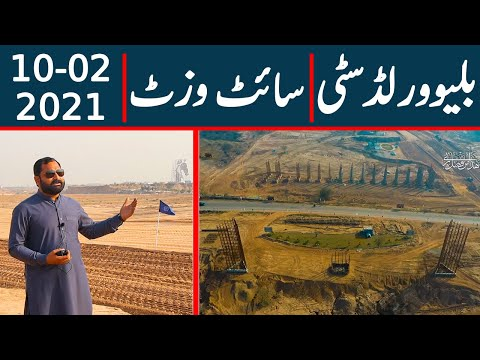 Blue World City Islamabad || Latest Site Visit || Gate 2 & 3 Updates || 10 Feb 2021