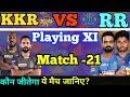 IPL 2019 RR VS KKR Playing XI & Match Prediction ||KKR Playing XI || RR Playing XI|| Match No. 21