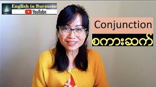 အေၿခခံအဂၤလိပ္သဒၵါ -စကားဆက္ Conjunctions- Basic English Grammar