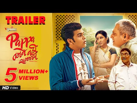 Pappa Tamne Nahi Samjaay | Official Trailer | 2017 Gujarati Film | Most Entertaining Film of 2017