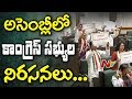 Congress MLAs Protest with Placards in Assembly || Telangana Assembly Budget Sessions 2018 || NTV