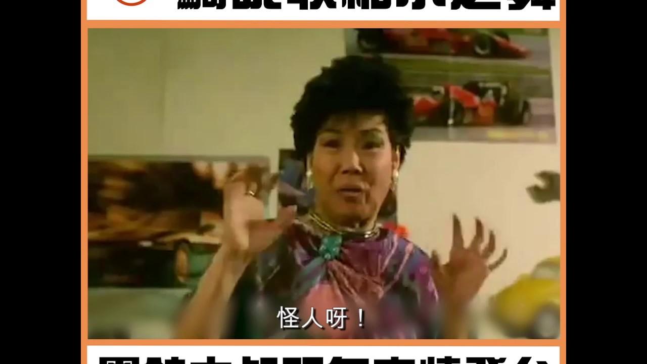 騎呢收縮水之舞 墨鏡大叔旺角忘情登臺 - YouTube
