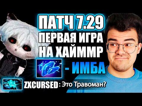 ТРАВОМАН ЗАВЕЗ КАТКУ ZXCURSED   Патч 7.29 течис - тест на хайммр