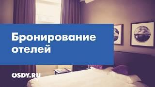 oSDY.RU БРОНИРОВАНИЕ ГОСТИНИЦ ДЛЯ КОМАНДИРОВОК