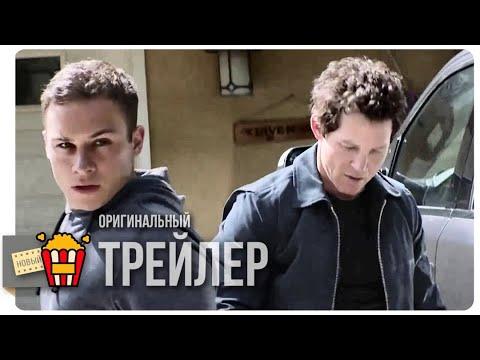 ANIMAL KINGDOM | ПО ВОЛЧЬИМ ЗАКОНАМ (Сезон 5) — Трейлер | 2016 | Новые трейлеры