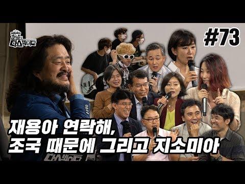 김어준의 다스뵈이다 73회 재용아 연락해, 조국 때문에 그리고 지소미아