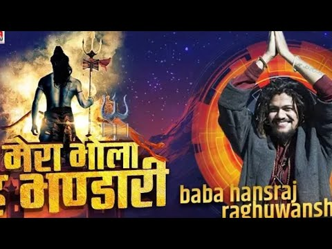 Mera Bhola hai Bhandari kare Nandi ki sawari-- मेरा भोला है भंडारी--HANSRAJ RAGHUWANSHI